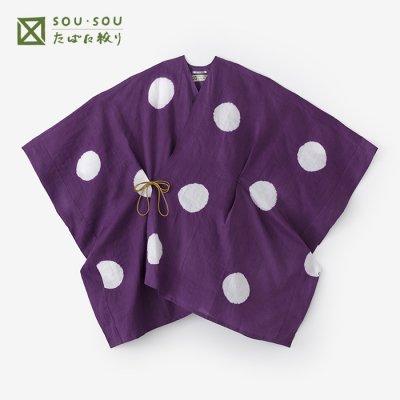 たばた絞り 麻 きさらぎ/水玉大 濃紫(こきむらさき)×つくも