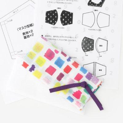 テキスタイルマスクキット/絵具皿(えのぐざら)