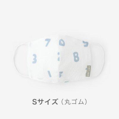 【予約】高島縮 テキスタイルマスク(Sサイズ)/SO-SU-U つくも×浅縹(あさはなだ)(※8月末発送予定)