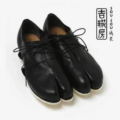 SOU・SOU傾衣×吉靴房 単皮(たび)/濡羽色(ぬればいろ) 【※お届けに約3.5〜4ヶ月】