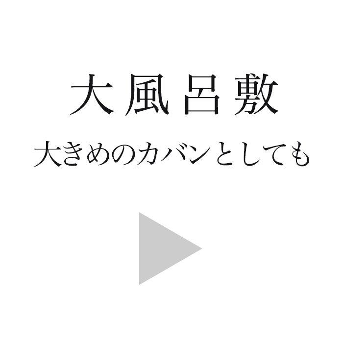 風呂敷(大)