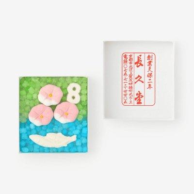 SOU・SOU×長久堂 お干菓子セット 【葉月】