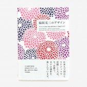 【特典付き】脇阪克二のデザイン