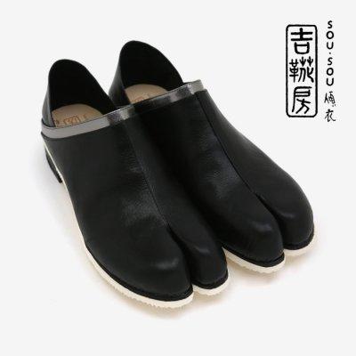 SOU・SOU傾衣×吉靴房 踵単皮(あくとたび)/濡羽色(ぬればいろ) 【※お届けに約3.5〜4ヶ月】
