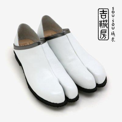 SOU・SOU傾衣×吉靴房 踵単皮(あくとたび)/胡粉色(ごふんいろ) 【※お届けに約3.5〜4ヶ月】