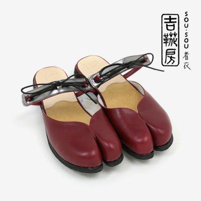 SOU・SOU着衣×吉靴房 爪掛(つまかけ)/紅赤(べにあか) 【※お届けに約3.5〜4ヶ月】