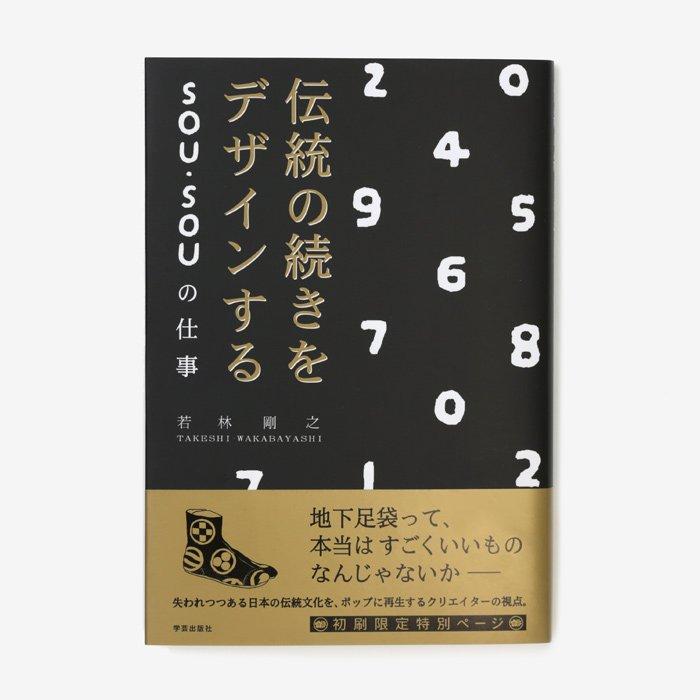 【直筆サイン入り!】伝統の続きをデザインする SOU・SOUの仕事/若林 剛之