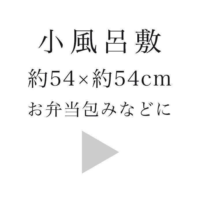 風呂敷(小)