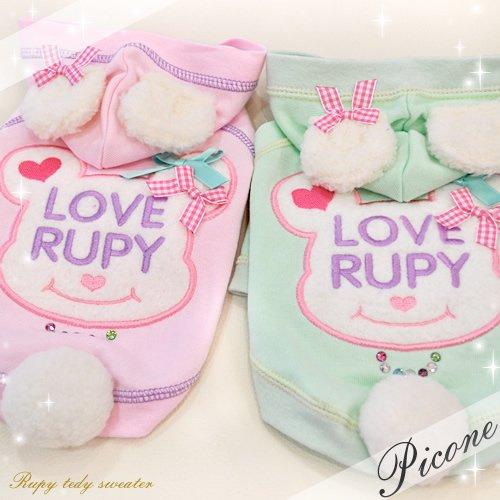 【RUPY】 テディトレーナー