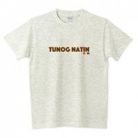 TUNOG NATIN  Tシャツ