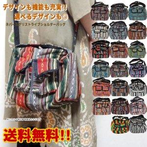 【送料無料】ネパールゲリストライプショルダーバッグ/エスニックバッグ・アジアンバッグ・エスニックファッション・アジアンファッション