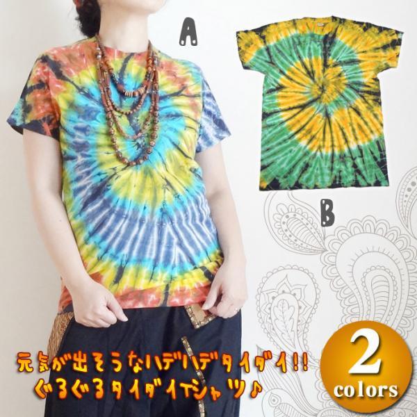 ぐるぐるタイダイTシャツ/タイダイTシャツ・エスニックTシャツ・アジアンTシャツ・エスニックファッション・アジアンファッション セール アウトレット
