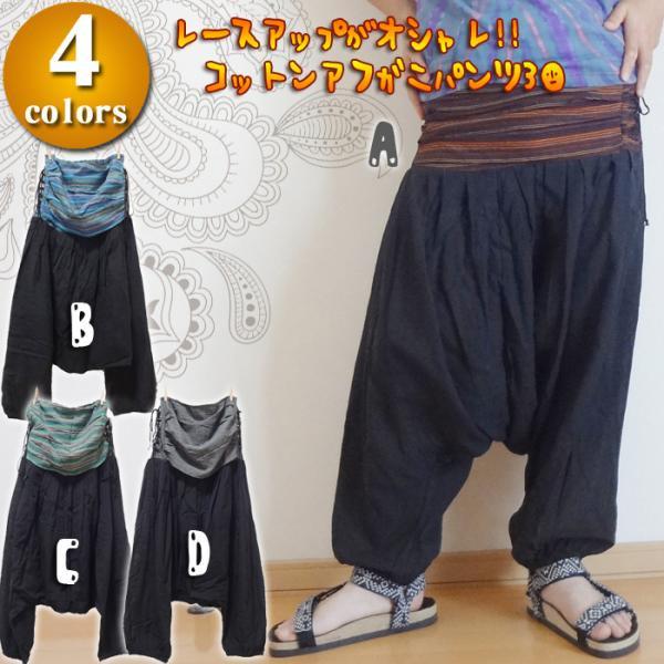 コットンアフガニパンツ3/サルエルパンツ・エスニックパンツ・アラジンパンツ・アラビアンパンツ・アジアンパンツ・エスニックファッション