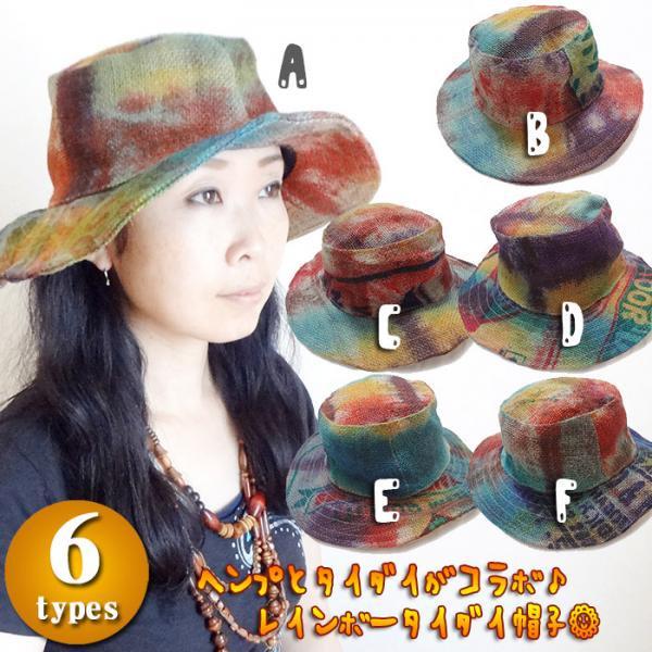 レインボータイダイ帽子/エスニック帽子,エスニックハット,ヘンプ帽子,ヘンプハット,タイダイ,麻,アジアン帽子,エスニックファッション