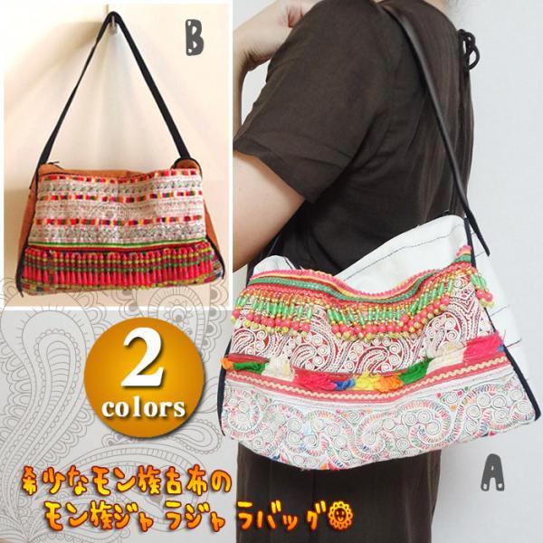 モン族ジャラジャラバッグ/モン族バッグ・民族バッグ・刺繍バッグ・ボストンバッグ・ショルダーバッグ・エスニックバッグ・エスニックファッション