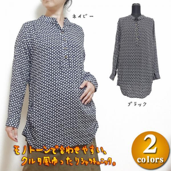 クルタ風ゆったりシャツチュニック/クルタ アジアンシャツ エスニックシャツ 花柄シャツ 和柄 アジアンファッション エスニックファッション