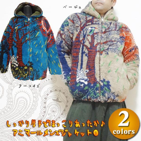 【Amina】アニマールメンズジャケット/エスニックジャケット アジアンジャケット エスニックパーカー アジアンパーカー リバーシブル もこもこパーカー エスニックファッション