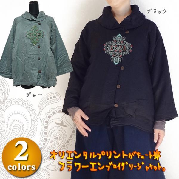 フラワーエンブロイダリージャケット/アジアンジャケット エスニックジャケット オリエンタル ショートコート 裏ボア ジャケットコート エスニックファッション