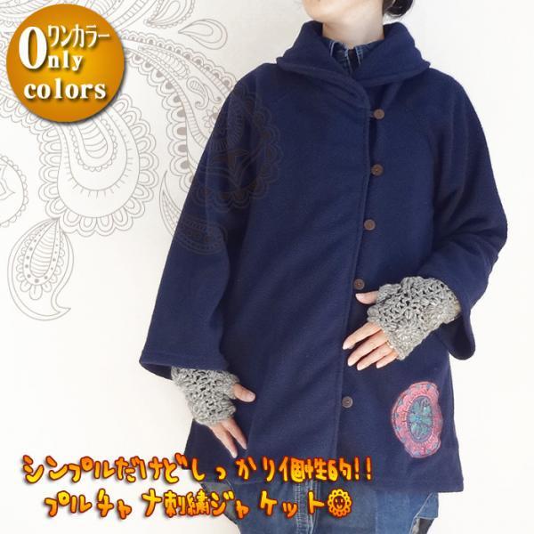 プルチャナ刺繍ジャケット/アジアンアウター エスニックアウター ナチュラルアウター アジアンジャケット フリースジャケット エスニックファッション アジアンファッション
