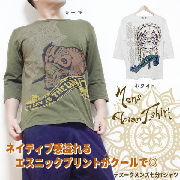 【Amina】テスークメンズ七分Tシャツ/メンズTシャツ メンズエスニック ネイティブTシャツ 七分丈Tシャツ エスニックファッション