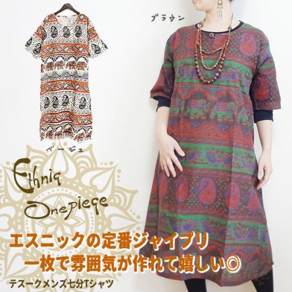 ジャイプリコットンワンピース/エスニックワンピース アジアンワンピース インド ジャイプリ 象 ゾウ アラビアン ゆったり エスニックファッション