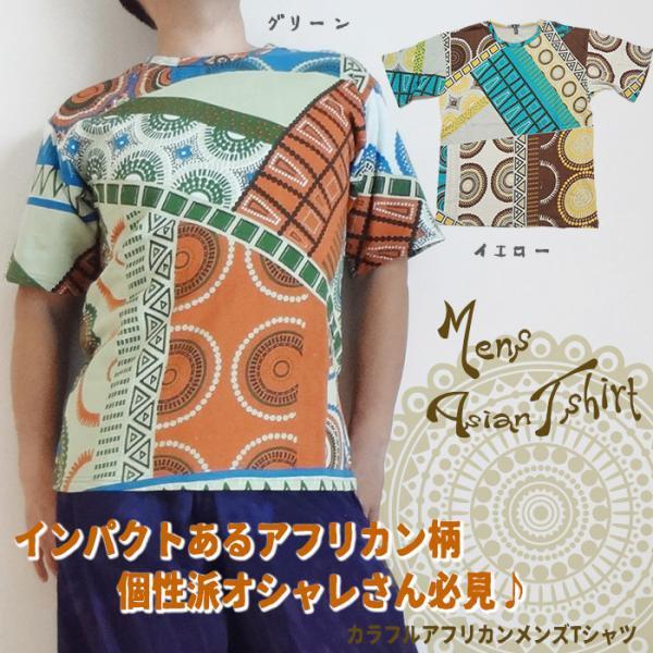 カラフルアフリカンメンズTシャツ/メンズエスニック エスニックTシャツ アフリカンTシャツ カラフル 派手 アジアン エスニックファッション