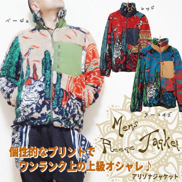 【Amina】アリゾナメンズジャケット/エスニックフリース フリースジャケット ボアジャケット メンズエスニック 個性的 カジュアル 暖かい もこもこ ふわふわ エスニックファッション