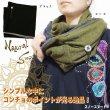 【Amina】スノースヌード/メンズエスニック スヌード ナチュラル コンチョ ネイティブ 無地 ボリューム ロング エスニックファッション