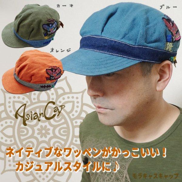 【Amina】モラキャスキャップ/帽子 エスニックキャップ ネイティブキャップ トライバル メンズエスニック カジュアル キャスケット エスニックファッション