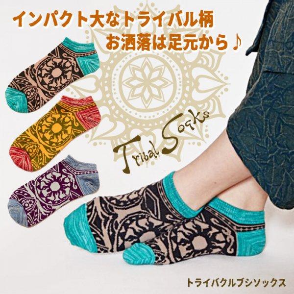 【Amina】トライバクルブシソックス/くるぶしソックス スニーカーソックス 靴下 トライバル エスニック クール お洒落 メンズエスニック エスニックファッション