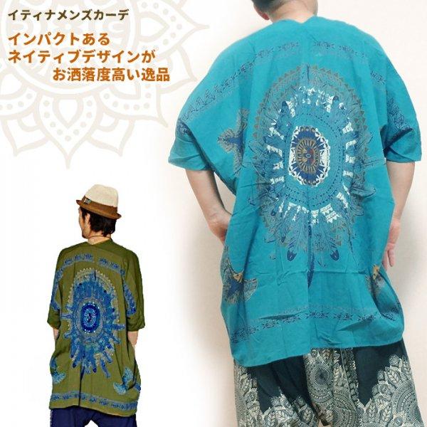 【Amina】イティナメンズカーデ/メンズポンチョ カーディガン ネイティブ トライバル 羽織り物 ゆったり バックプリント 冷房対策 おしゃれ エスニックファッション
