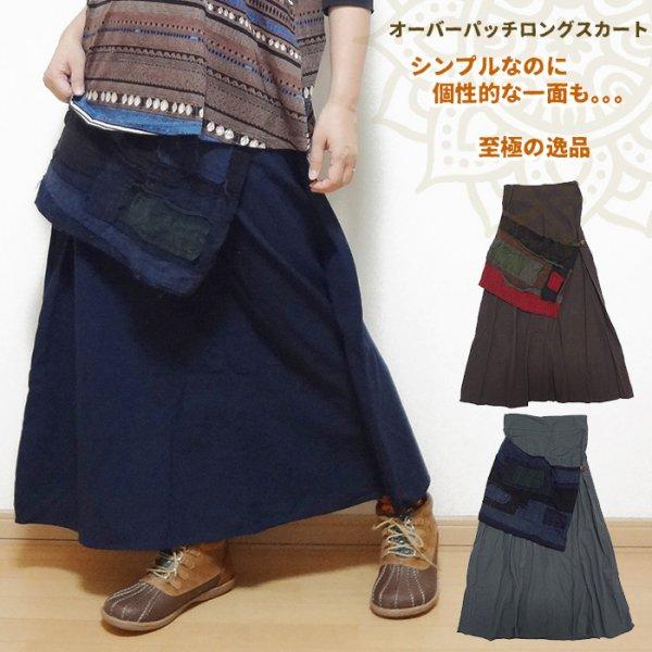 オーバーパッチロングスカート/ナチュラル 個性的 マキシ丈 スカート ロング 長い パッチワーク レディース シンプル エスニックファッション