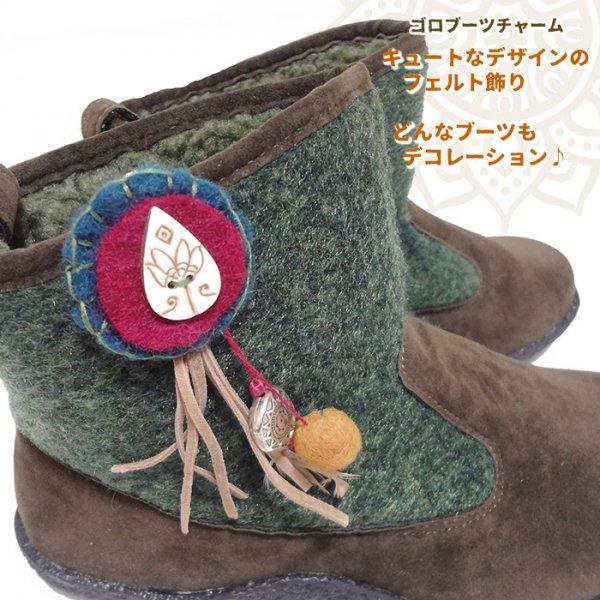 ゴロブーツチャーム(2個セット)/ブーツ アクセサリー クリップ チャーム デコレーション デコ ネパール フェルト 3種類 エスニック小物 エスニックファッション