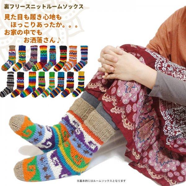 裏フリースニットルームソックス/エスニック 靴下 ノルディック ボーダー カラフル 防寒 暖かい 部屋履き ギフト エスニックファッション