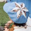 【Amina】ゴーキャップ/メンズエスニック エスニック帽子 キャップ キャスケット デニム ナチュラル パッチワーク ワーク アウトドア エスニックファッション