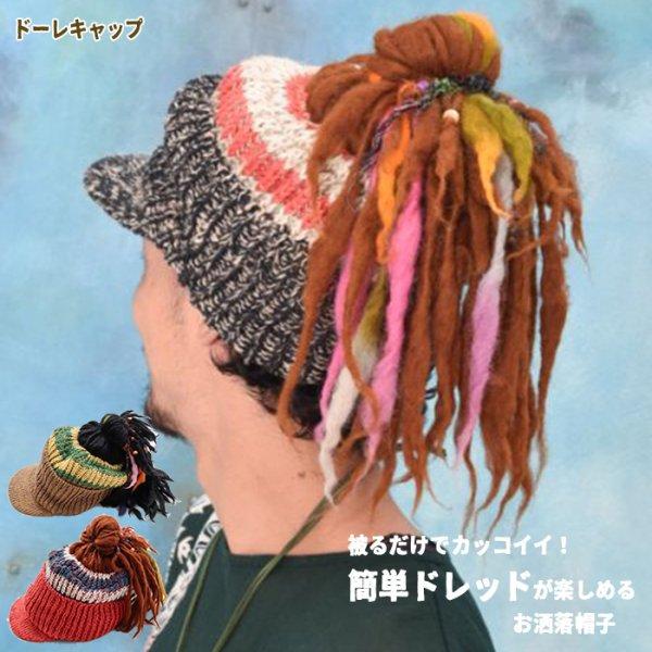 【Amina】ドーレキャップ/メンズエスニック エスニック帽子 ドレッドヘア風 キャップ ニット 個性的 レゲイ エスニックファッション レディース メンズ