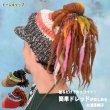 アジアンファッション・エスニックファッション【Amina】ドーレキャップ/メンズエスニック エスニック帽子 ドレッドヘア風 キャップ ニット 個性的 レゲイ エスニックファッション レディース メンズ