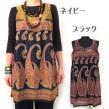 ペイズリーファミリーチュニック/エスニックファッション・アジアンファッション・アウトレット・セール