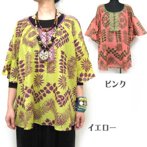 エスニックファッション・アジアンファッション  カラフルアフリカンプルオーバー/エスニックファッション・アジアンファッション・アウトレット・セール