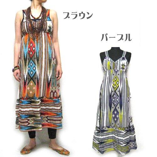エスニックファッション・アジアンファッション  メキシカンドレス/エスニックファッション・アジアンファッション・アウトレット・セール