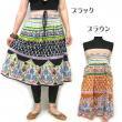カラフル2WAYスカート/エスニックファッション・アジアンファッション・アウトレット・セール