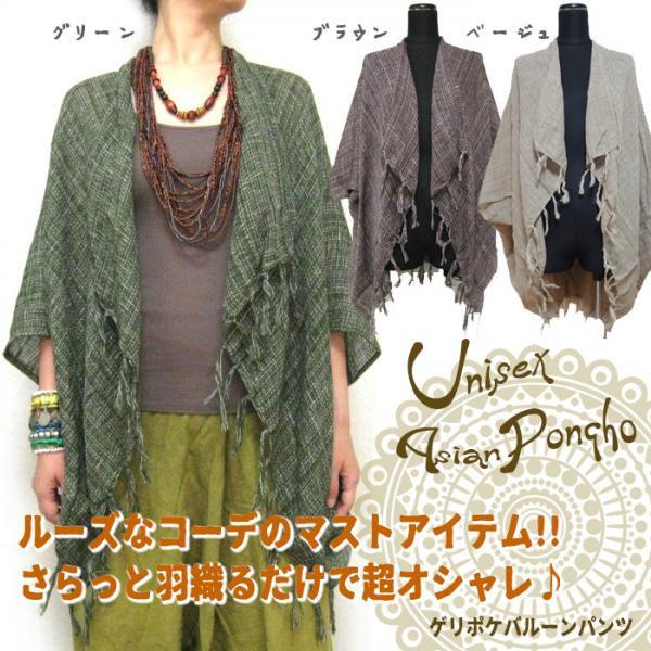 エスニックファッション・アジアンファッション  【Amina】サワティジャケット/エスニックファッション・アジアンファッション・ポンチョ・カーディガン