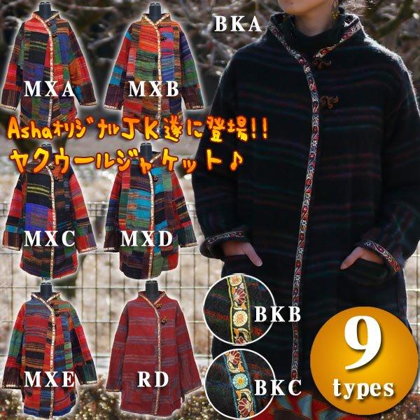 【オリジナル】ヤクウールジャケット/エスニックファッション・アジアンファッション・エスニックコート