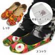 トウシューズカッチ/エスニックファッション・アジアンファッション・アウトレット・セール