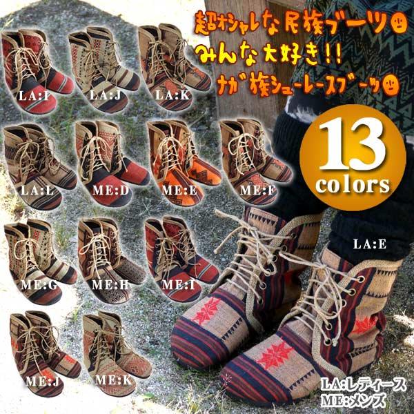 ナガ族シューレースブーツ/エスニックファッション・アジアンファッション・アウトレット・セール