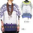 オルテガレースポンチョ/エスニックファッション・アジアンファッション・アウトレット・セール