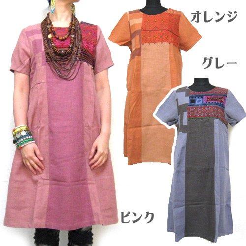 エスニックファッション・アジアンファッション  モン族ブロックワンピース/エスニックファッション・アジアンファッション・アウトレット・セール
