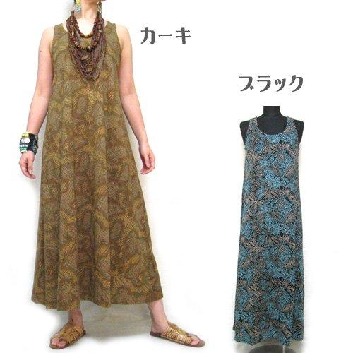 エスニックファッション・アジアンファッション  クレイロングドレス/エスニックファッション・アジアンファッション・アウトレット・セール