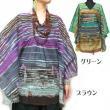 エスニックボーダーポンチョブラウス/エスニックファッション・アウトレット・セール