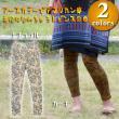 クレイレギンス/エスニックファッション・アジアンファッション・アウトレット・セール